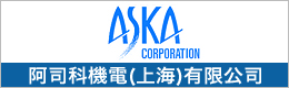 ASKA 阿司科機電(上海)有限公司